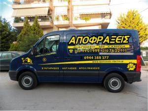 Φορτηγό της Αποφραξεις Κορυδαλλός – 2104005111 στο δρόμο