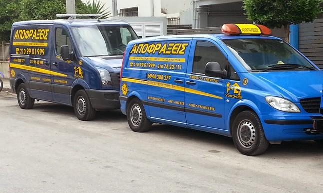 Αποφράξεις Ελληνικού – 2109901999