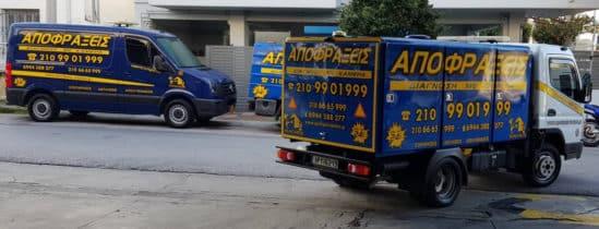 Φορτηγά στην Αθήνα - Αποφράξεις κέντρο Αθήνας