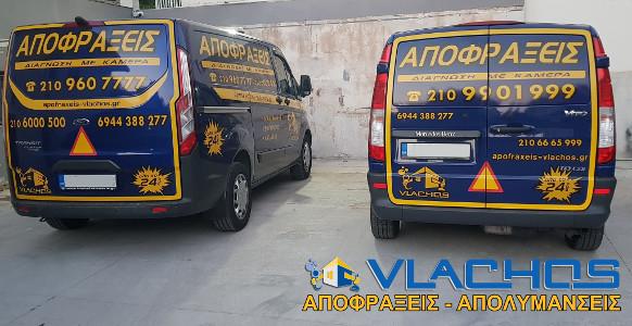 Φορτηγά της Αποφράξεις Βλάχος στην Αθήνα