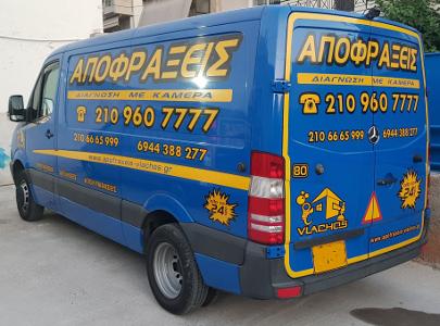 Φορτηγό της Αποφράξεις Βλάχος στο Περιστέρι