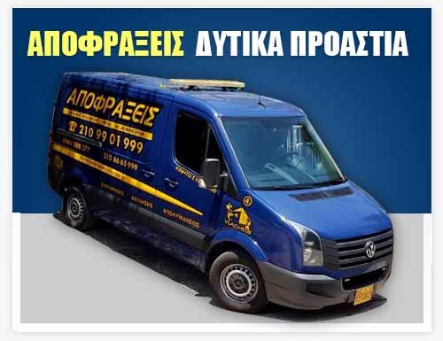 ΑΠΟΦΡΑΞΕΙΣ ΒΛΑΧΟΣ - ΔΥΤΙΚΑ ΠΡΟΑΣΤΙΑ